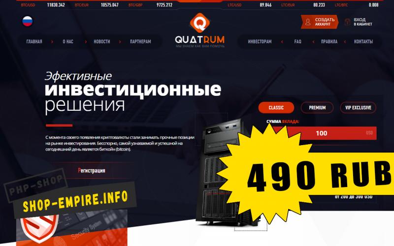 H-SCRIPT Скрипт инвестиционного проекта Quatrum