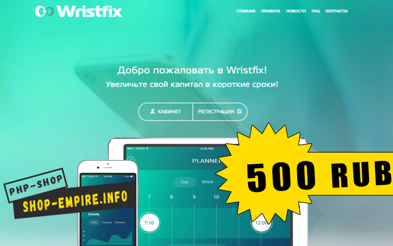 H-SCRIPT Скрипт инвестиционного проекта Wristfix