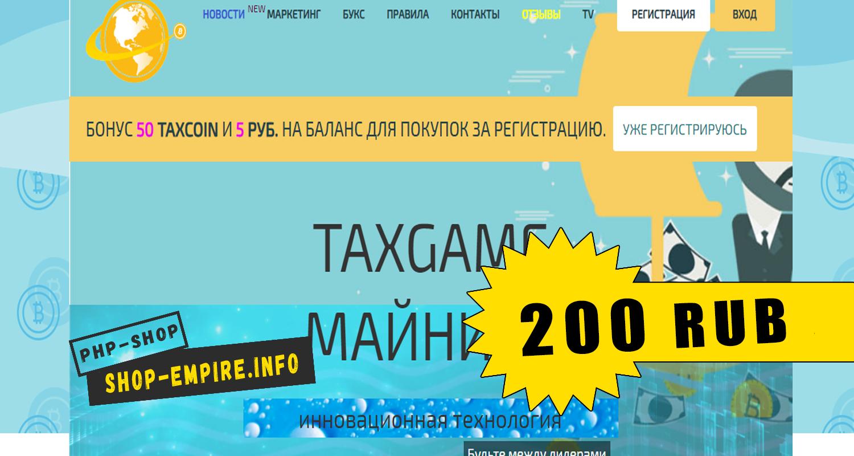 Скрипт майнинга TAXGAME