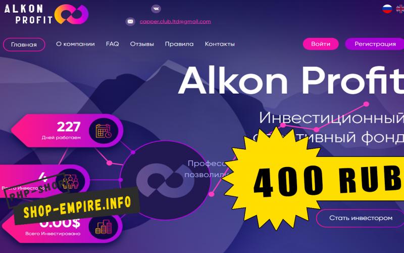 Скрипт инвест проекта Alkon Profit