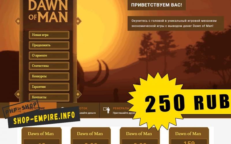 Скрипт инвест игры DawnOfMan