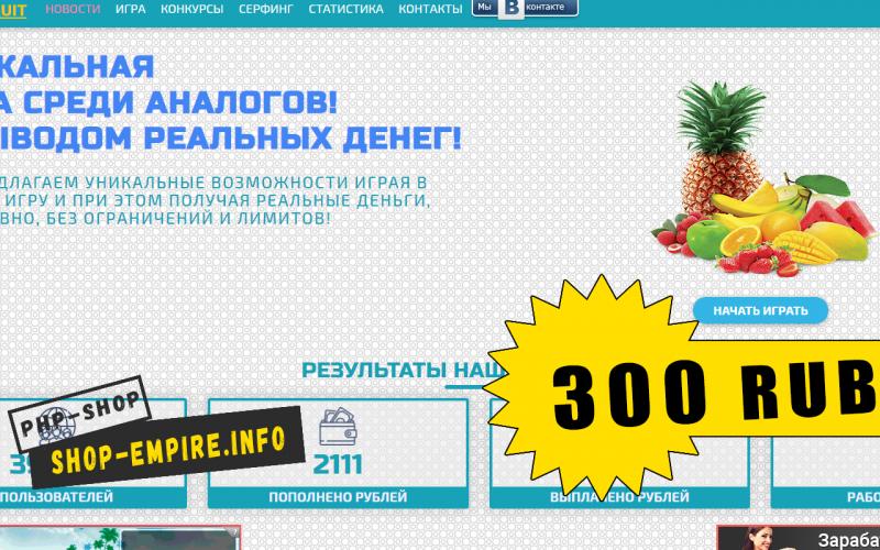 Скрипт Инвест игры fresh-fruit на движке Фруктовой Фермы