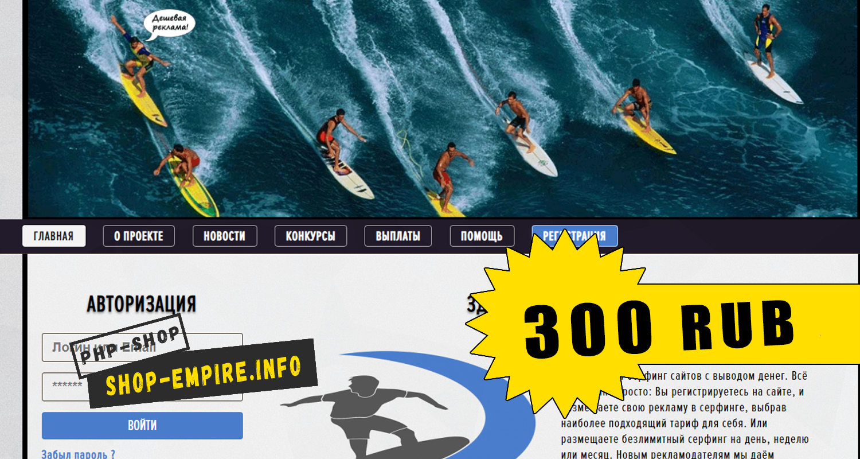 Скрипт рекламной площадки Yoursurf