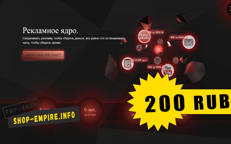 Скрипт Букса рекламное ядро