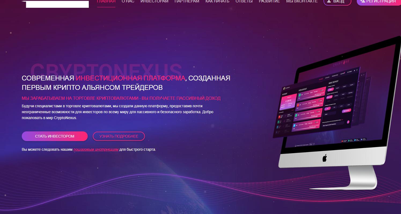 H-SCRIPT Скрипт инвестиционной платформы СryptoNexus