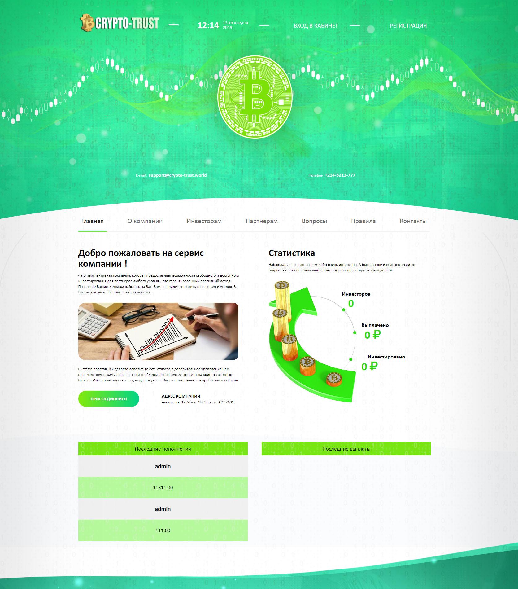 H-SCRIPT Скрипт инвестиционного проекта Crypto Trust