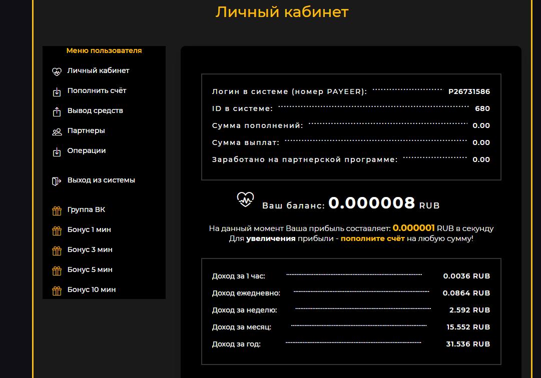 Скрипт Payeer удвоителя Mining-Money
