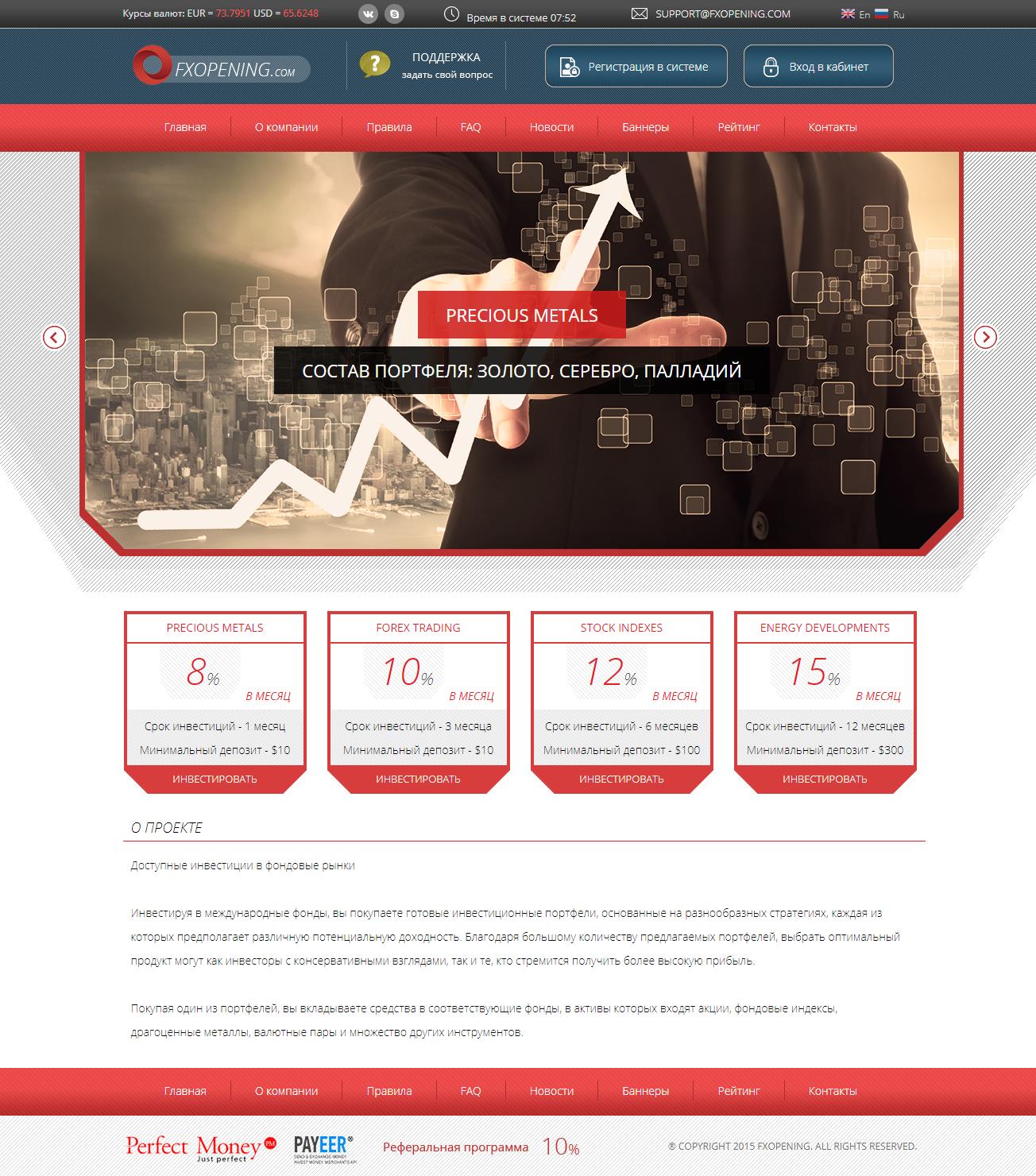 H-SCRIPT СКРИПТ Инвестиционного проекта  Fxopening