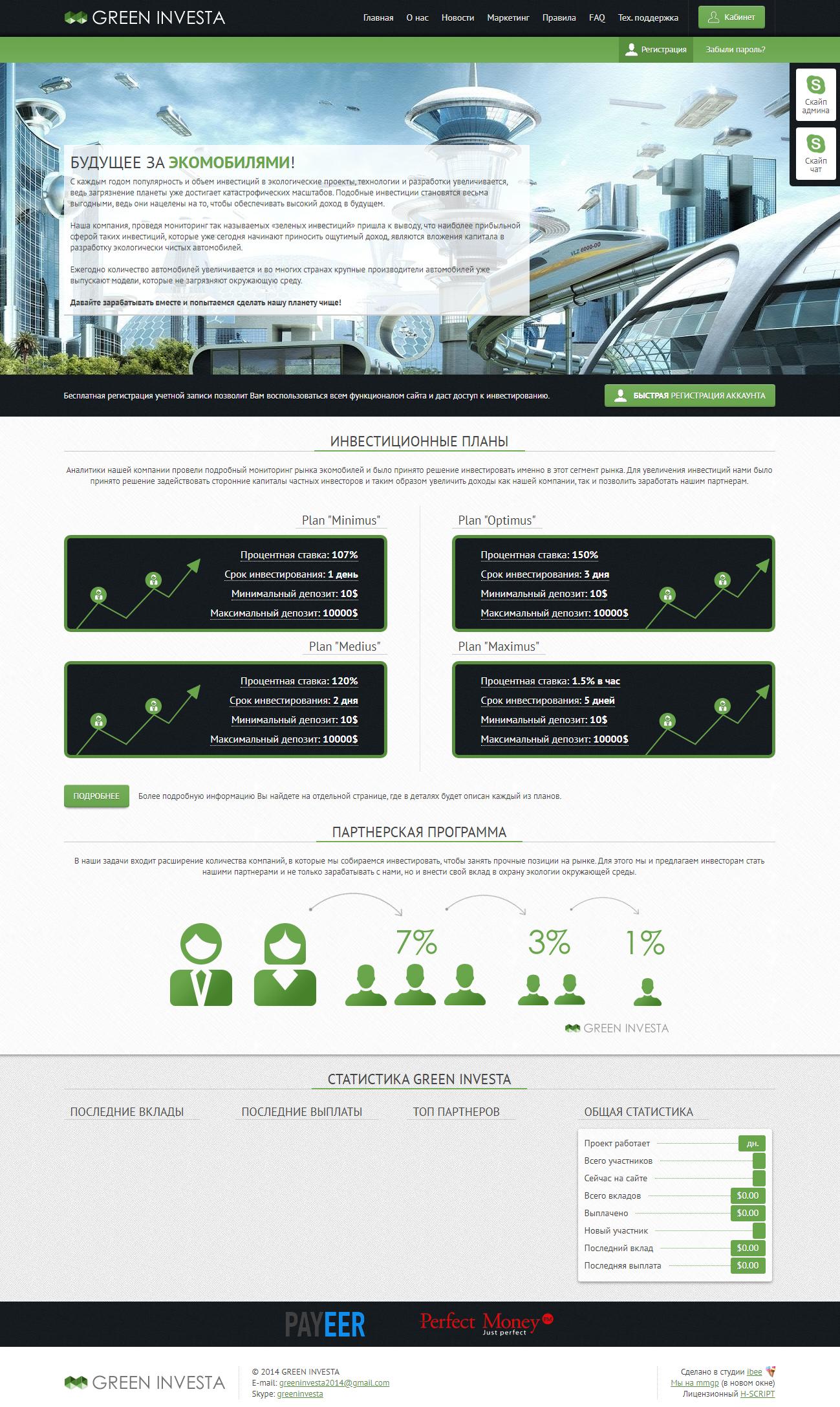 H-SCRIPT СКРИПТ Инвестиционного проекта Green Investa