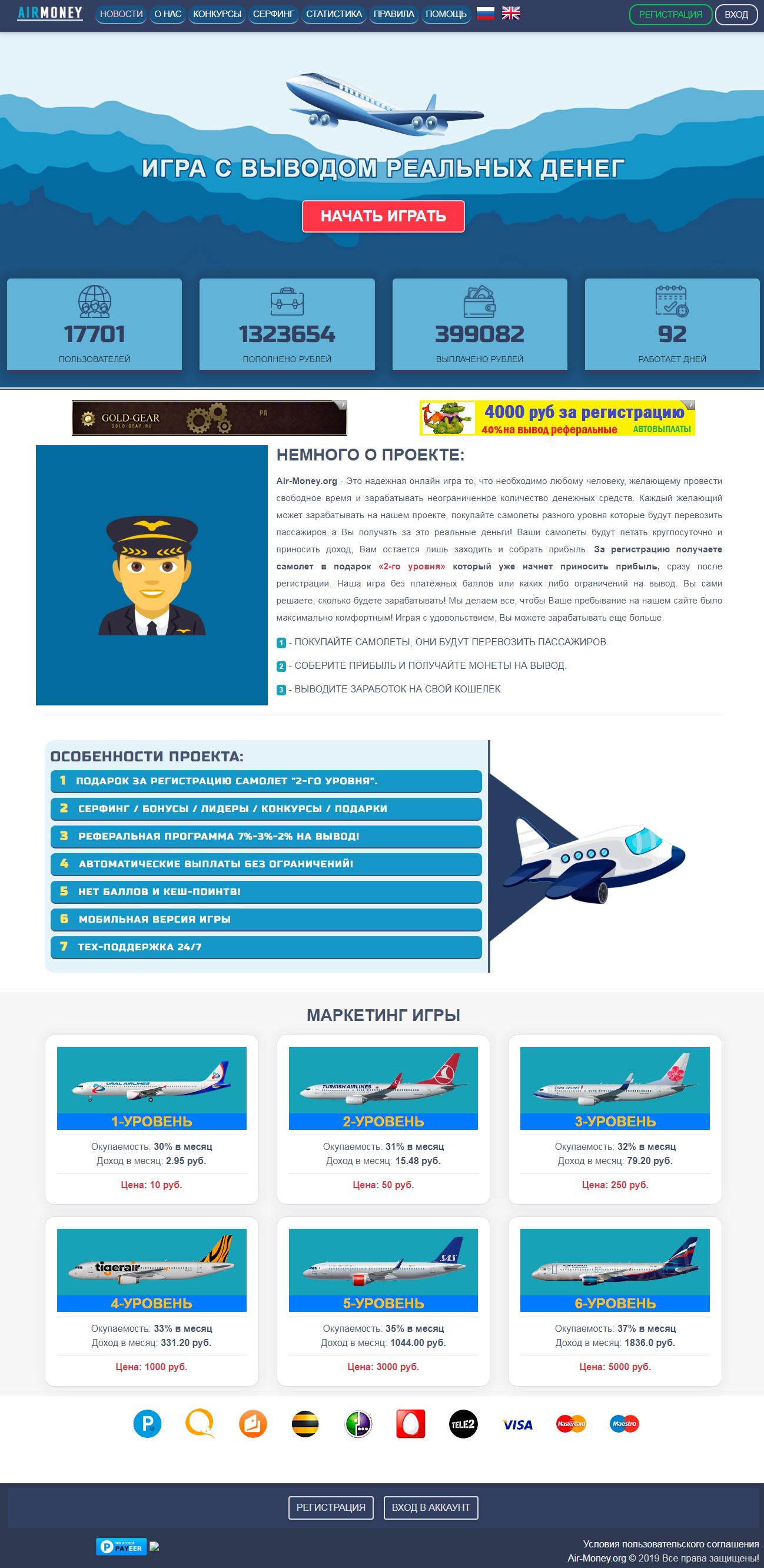 Air-Money игры скрипт на движке Фруктовой Фермы