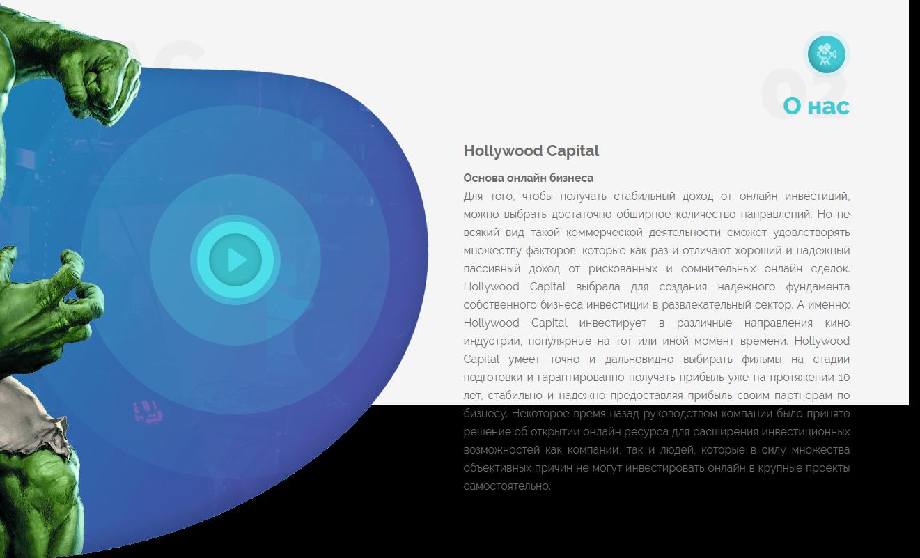 Скрипт хайпа Hollywood Capital
