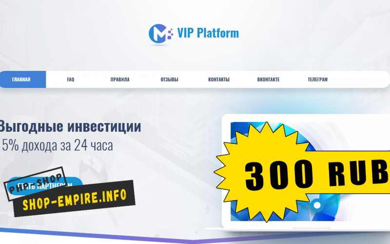Скрипт Payeer удвоителя VipPlatform