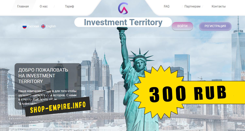 Скрипт удвоителя Investment Territory