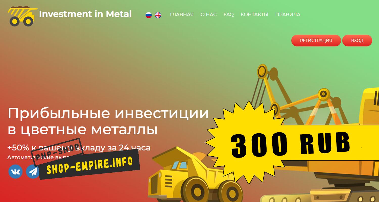 Скрипт Payeer удвоителя Investment Metal