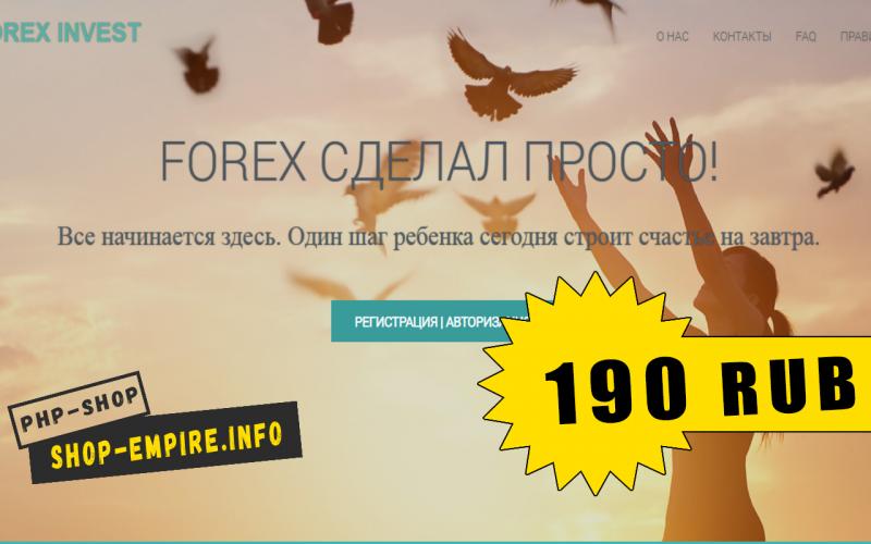 Скрипт Payeer удвоителя Forex Invest