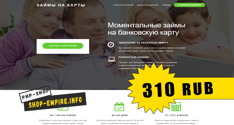 Скрипт Онлайн займы на банковскую карту