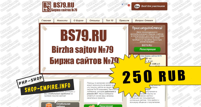 Скрипт биржи сайтов Продажа сайтов