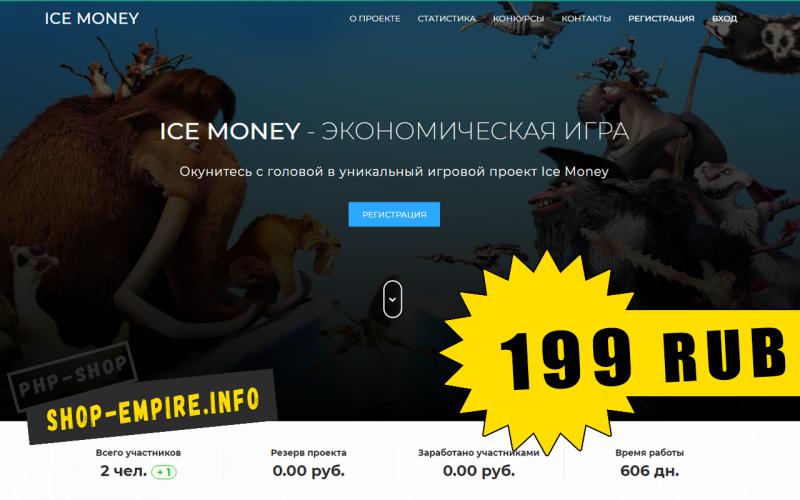 Скрипт Инвест игры IceMoney