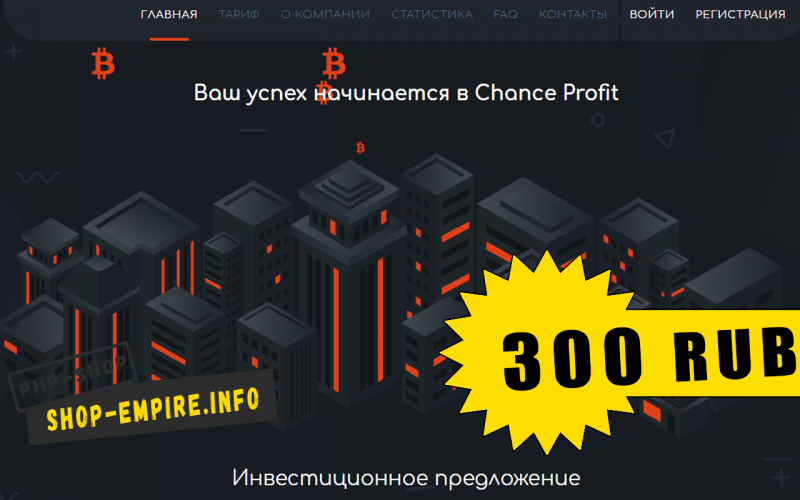 Скрипт Payeer удвоителя ChanceProfit