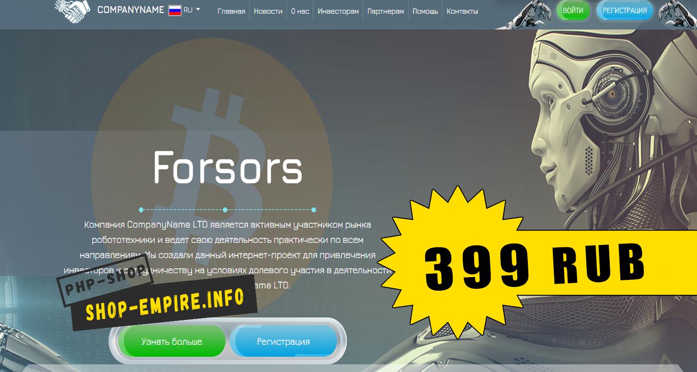 Скрипт хайп проекта Forsors