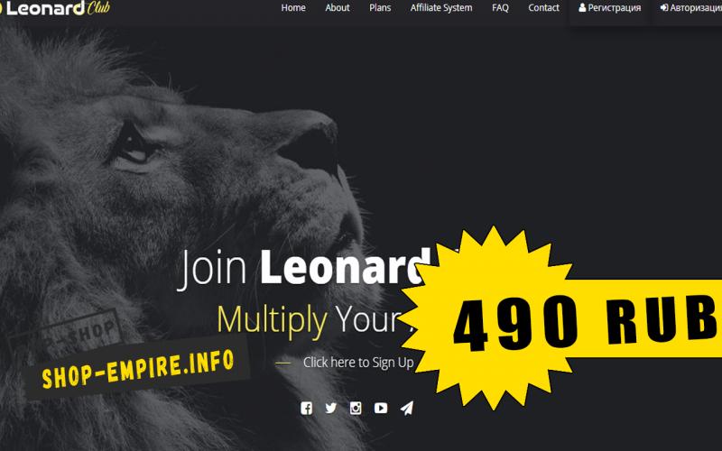 Скрипт инвест проекта leonard