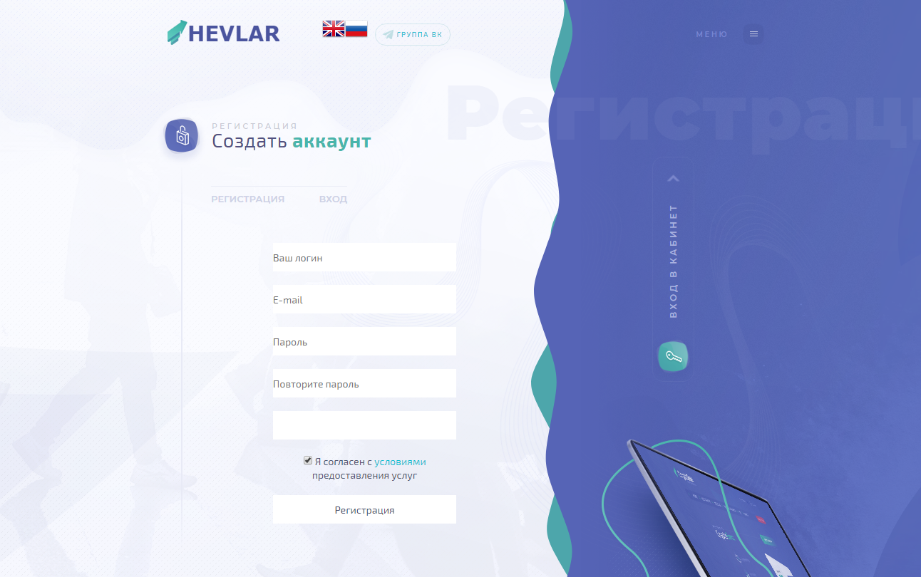 Скрипт инвест проекта Hevlar