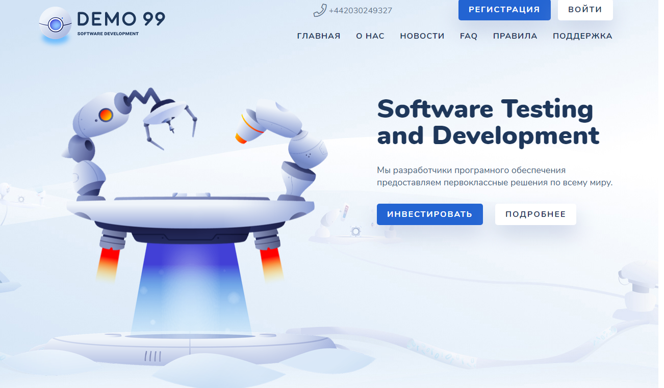 Скрипт инвестиционного проекта Software