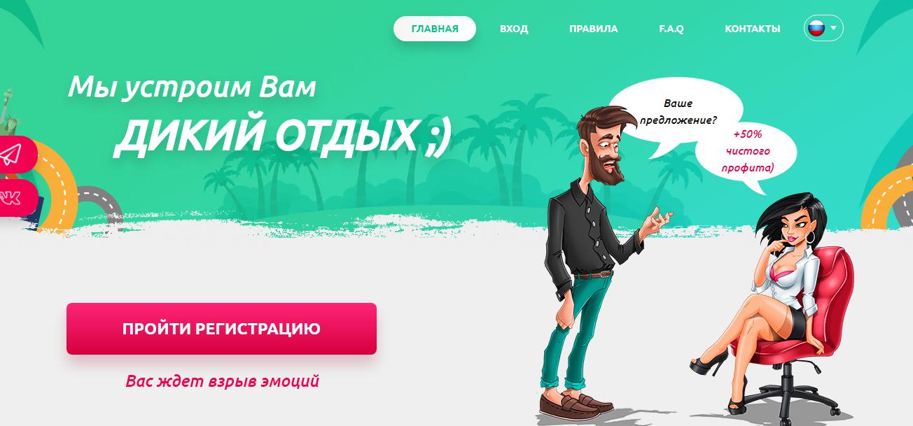 Скрипт Инвест проекта Дикий отдых