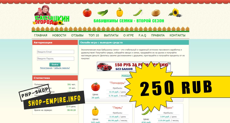 Скрипт инвестиционной игры BabushkinySemki