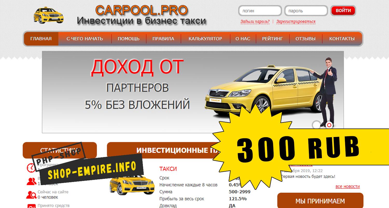 Скрипт инвестиционной игры На движке H-SCRIPT