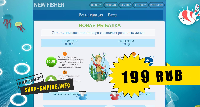 Скрипт инвест игры Новая рыбалка
