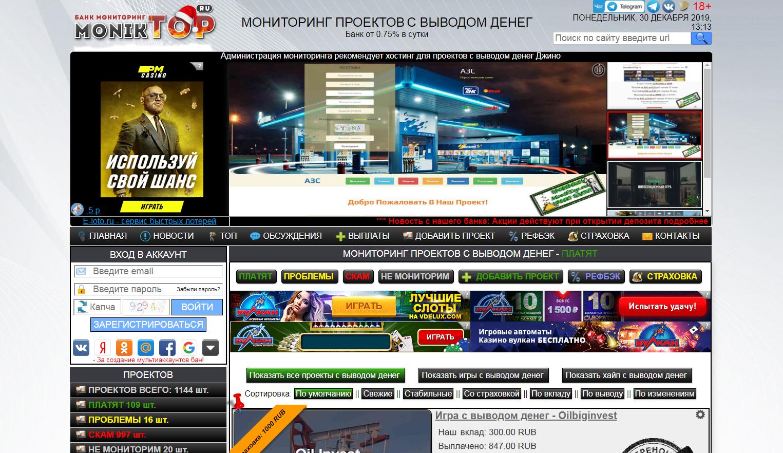 Скрипт Мониторинга инвестиционных проектов