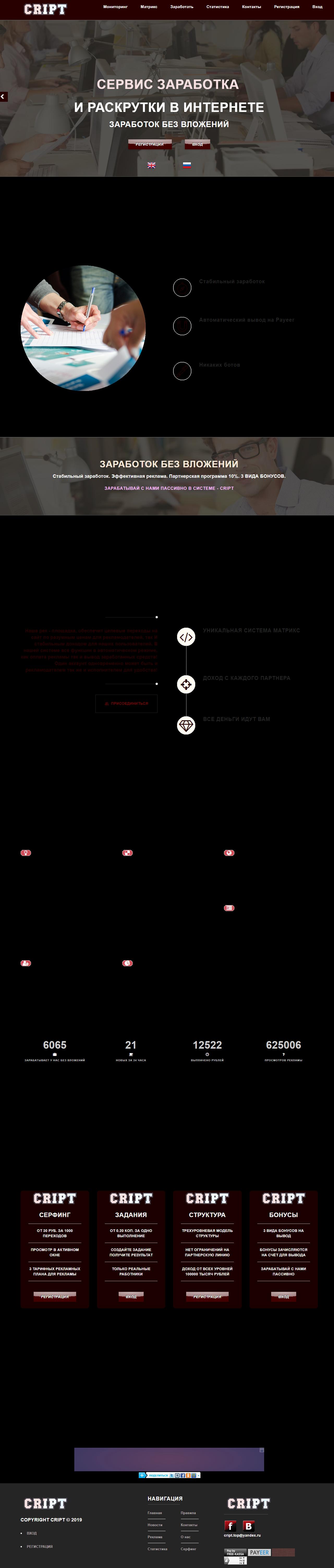 Скрипт Букс+ мониторинг CRIPT