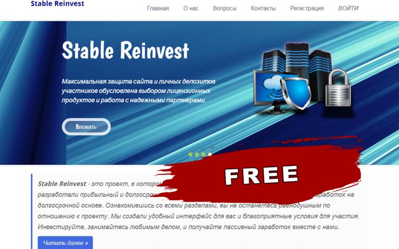 Скрипт хайпа Stable Reinvest на движке H-SCRIPT бесплатно