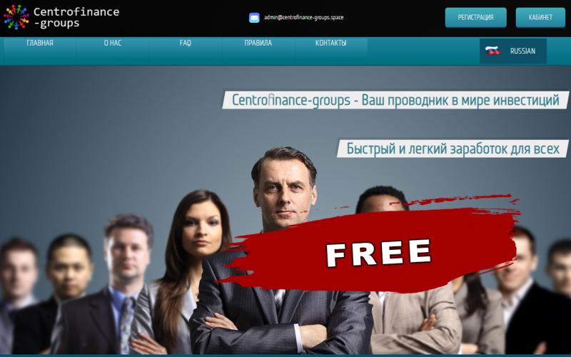 Скрипт хайпа CentrofinanceGroups Движок H-SCRIPT бесплатно