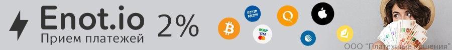 Прием платежей в интернете | ENOT