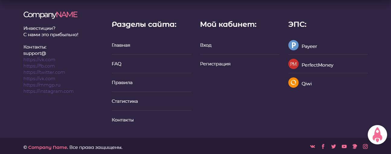 Скрипт хайпа Roketa с валютами