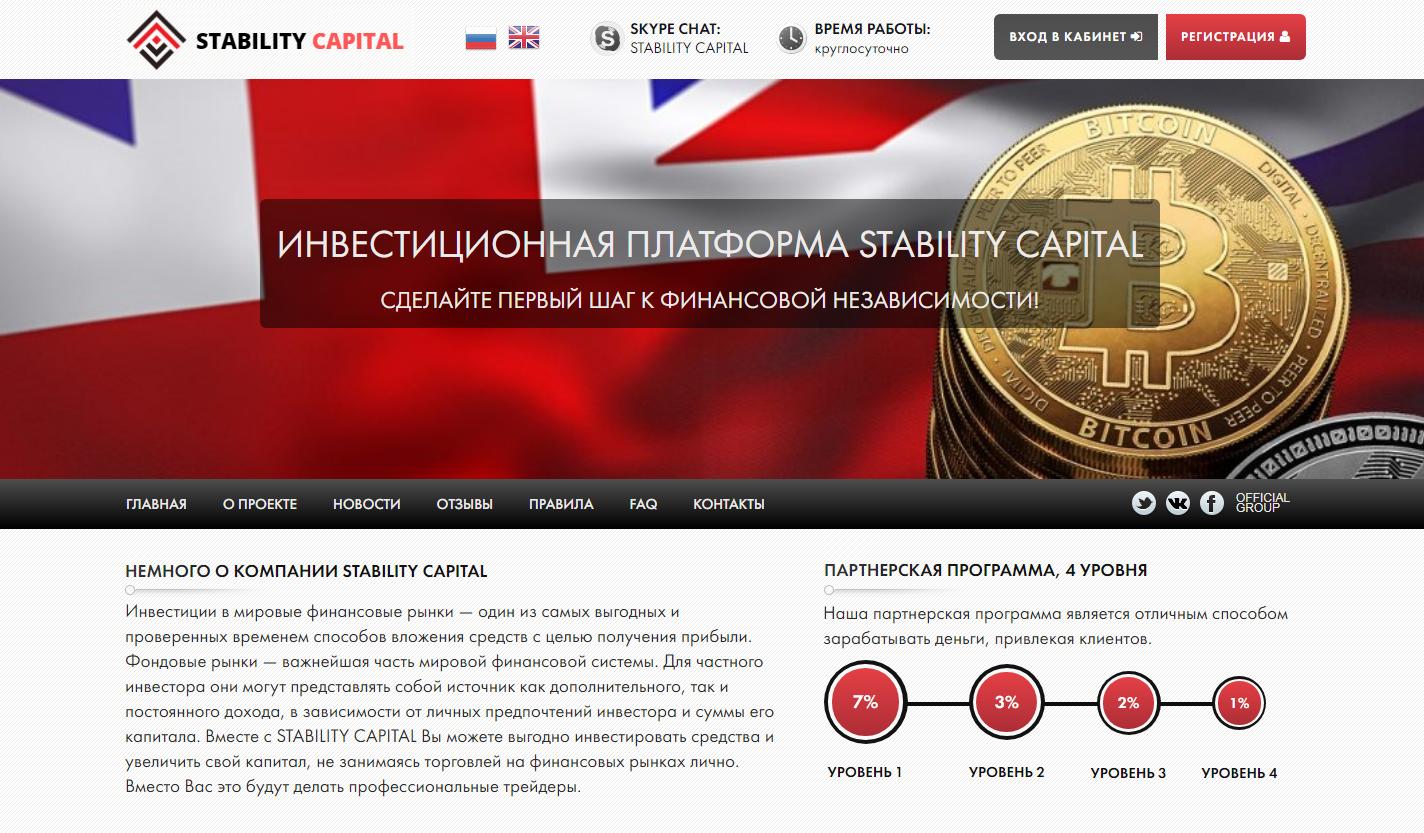 Скрипт инвестиционного проекта StabilityCapital