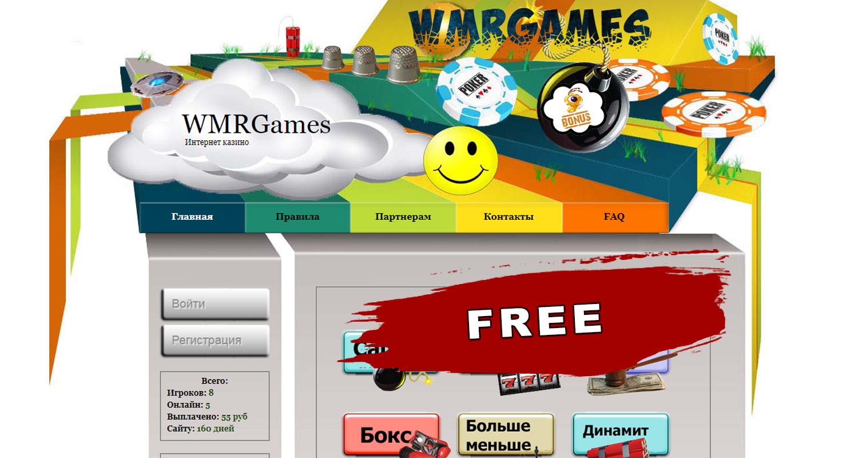 Скрипт интернет казино WebMoney Games бесплатно