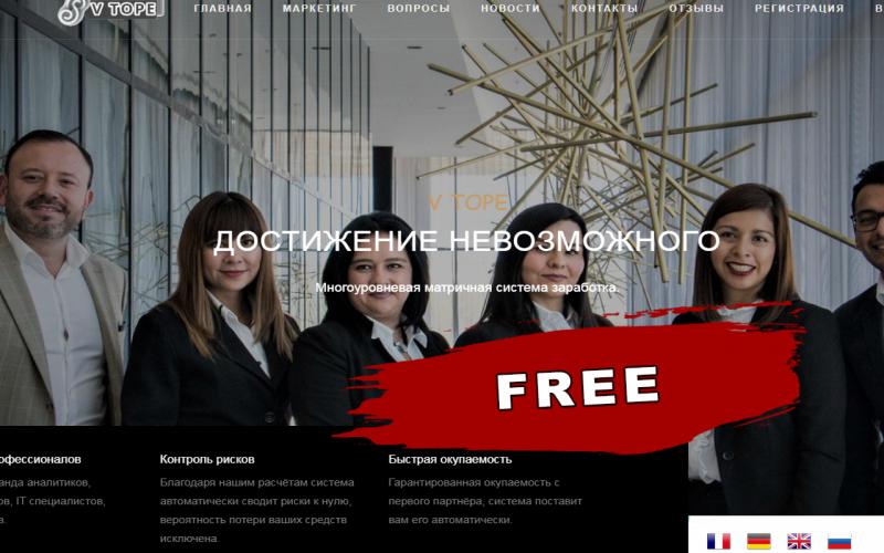 Скачать бесплатно скрипт матричной многоуровневой системы заработка