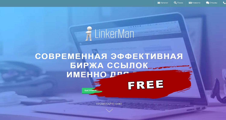 Скачать бесплатно скрипт современной биржи ссылок