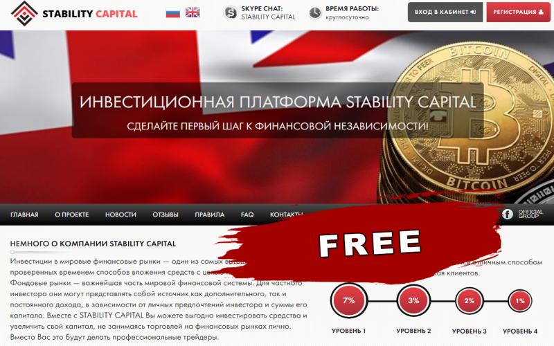 Скачать бесплатно скрипт инвестиционного проекта StabilityCapital