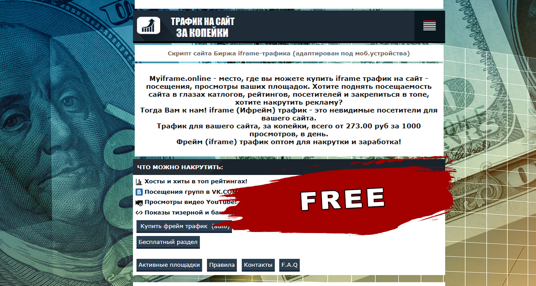 Скрипт трафик на сайт