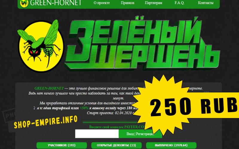 Скрипт удвоителя Green-Hornet