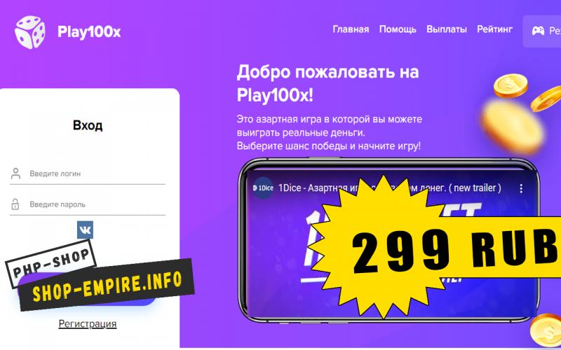 Скрипт инвест игры Play100x