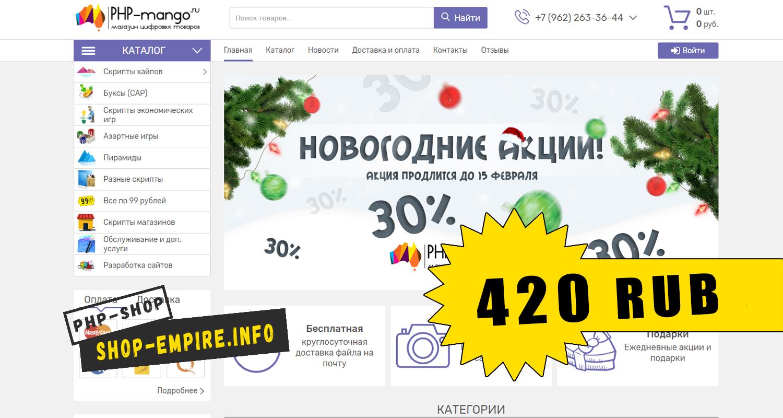 Скрипт магазина цифровых товаров Php-Mango