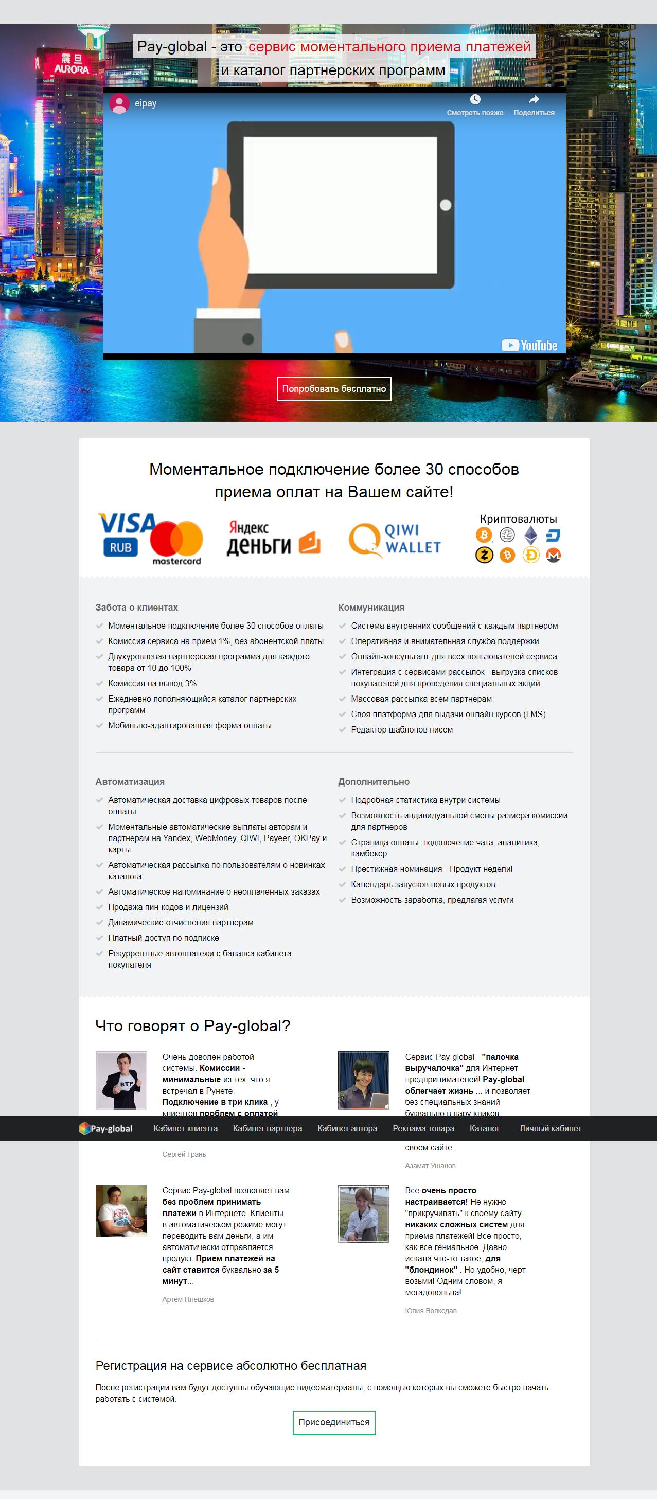 Скрипт -аналог Glopart/Epay Каталог цифровых товаров