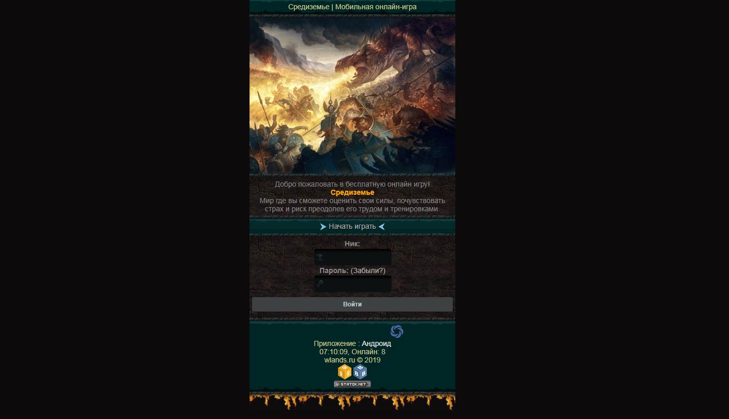 Отличный скрипт мобильной онлайн игры Wlands