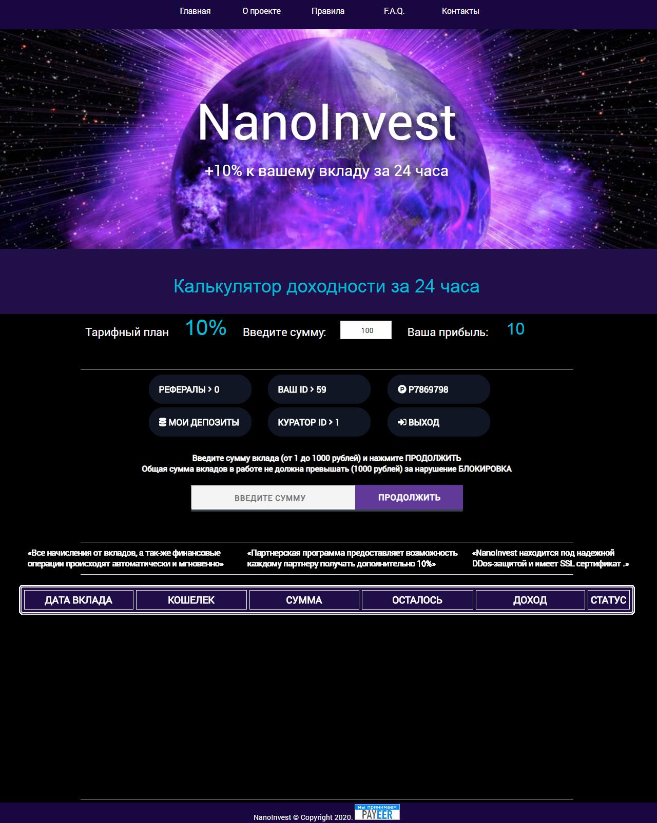 Скрипт удвоителя Nano Invest