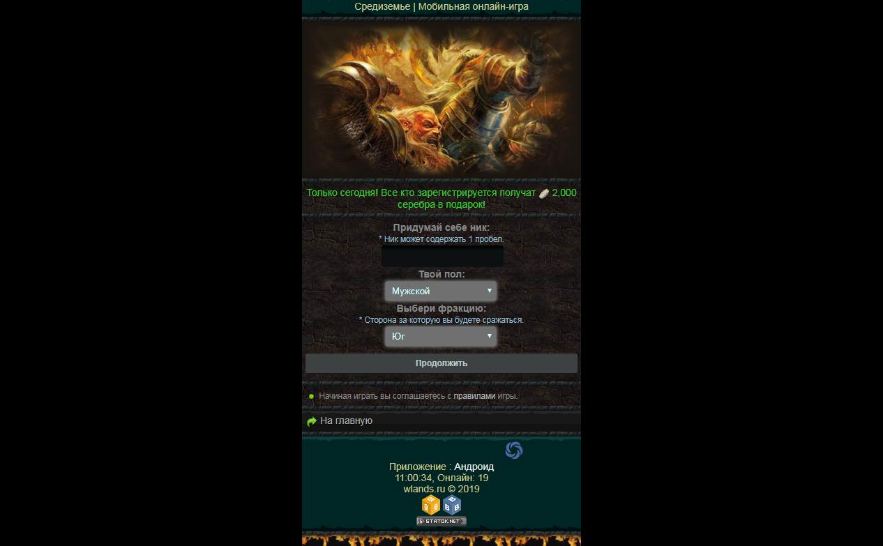 Скрипт мобильной онлайн игры Wlands